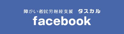 タスカルフェイスブック